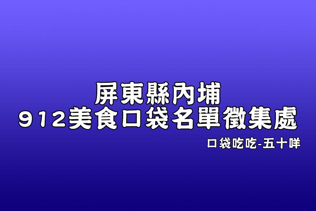 屏東縣內埔鄉美食口袋名單蒐集表