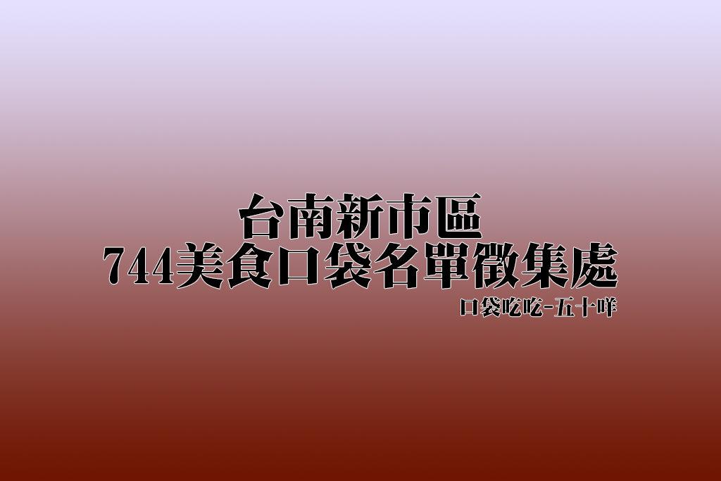 台南市新市區美食口袋名單蒐集表