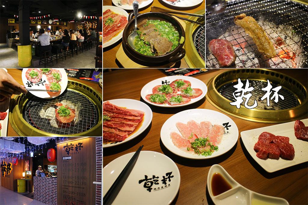 台南 一起來去乾杯吃燒肉,情人約會,朋友聚餐吃烤肉的好所在 台南市東區 乾杯